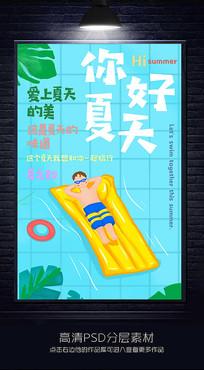 创意小清新夏天公益海报设计