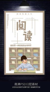 创意小清新阅读公益海报设计