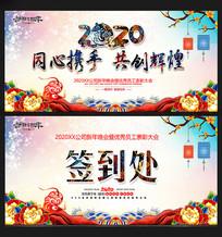 传统中国风2020年会背景板