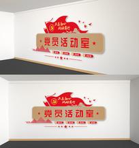 党员活动室党建文化墙背景雕刻展板