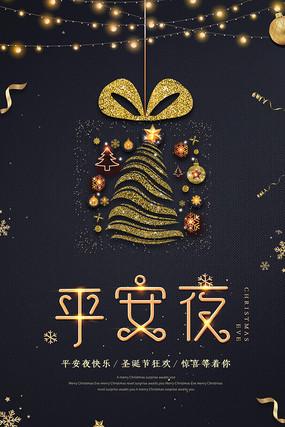 高端大气黑金圣诞狂欢平安夜海报