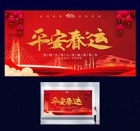 红色大气2020平安春运展板
