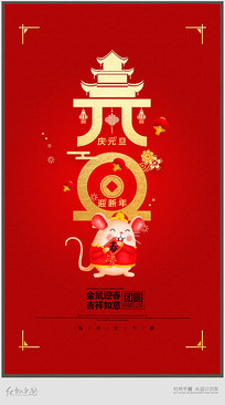 简约2020鼠年元旦宣传海报