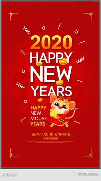 简约2020新年快乐元旦海报