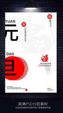 简约元旦海报设计