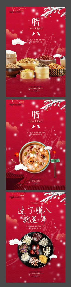 简约中国风腊八节海报设计