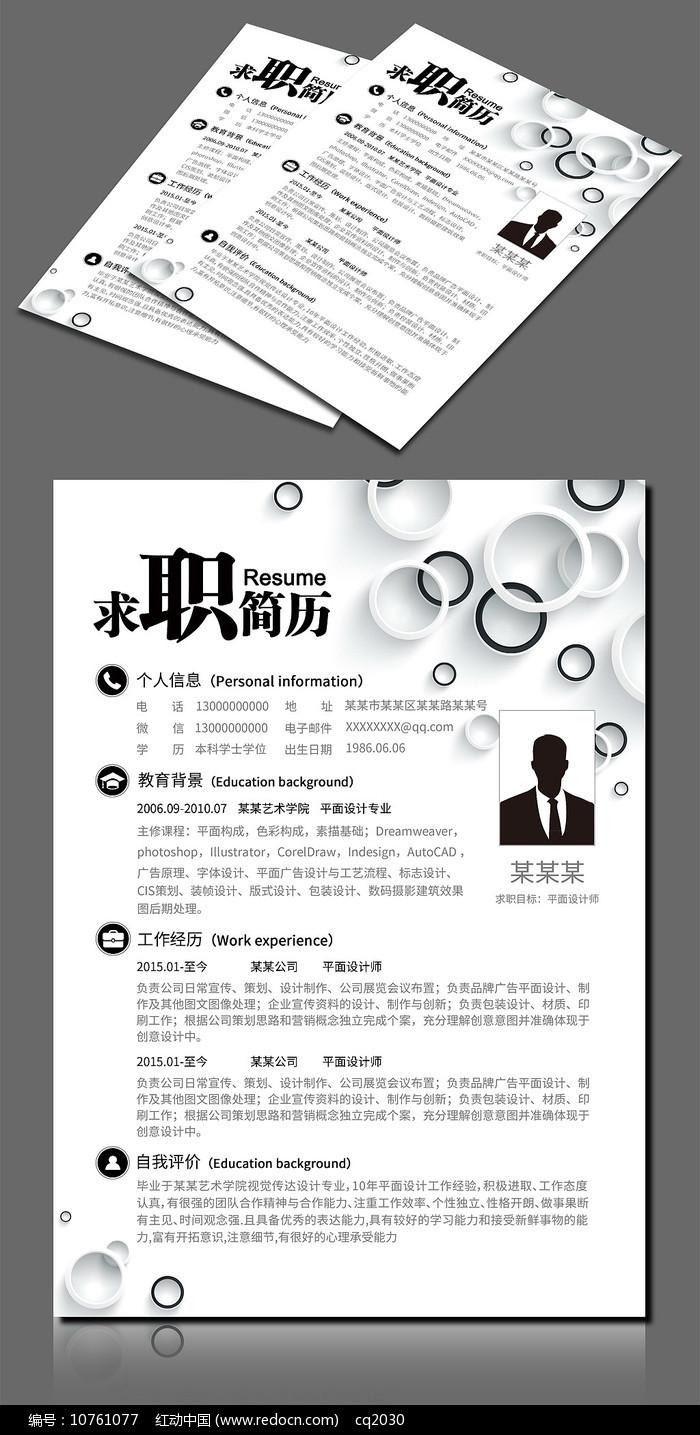 立体黑色白色圆圈个人求职简历设计