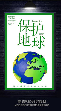 绿色创意保护地球公益海报