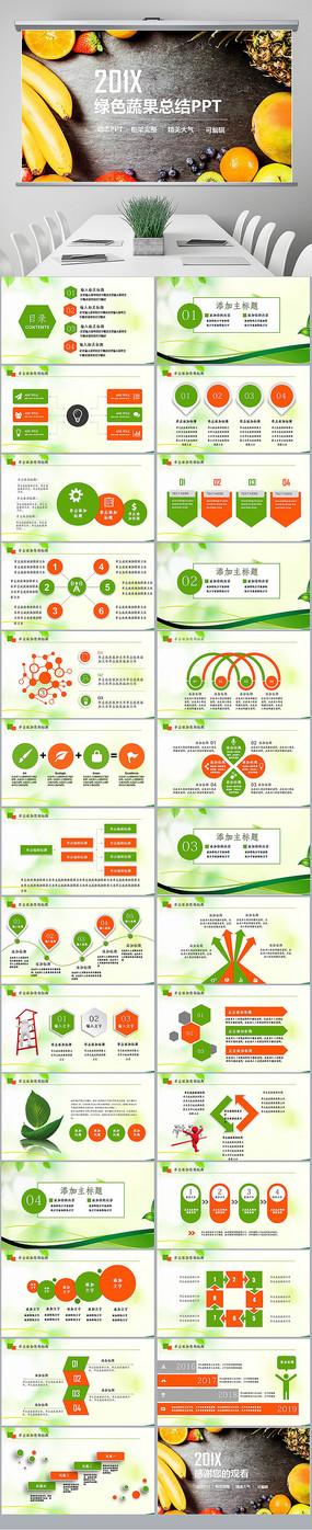 绿色有机果蔬新鲜果蔬食品安全PPT