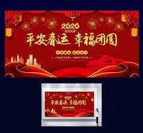平安春运宣传新年背景板设计