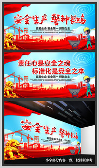 企业安全生产文化墙展板设计