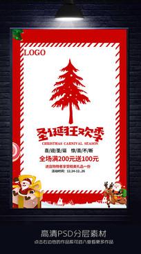 圣诞狂欢季海报设计