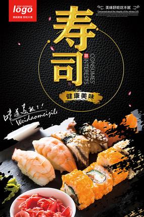 寿司料理海报