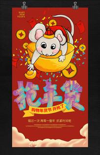 鼠年新年年货节海报