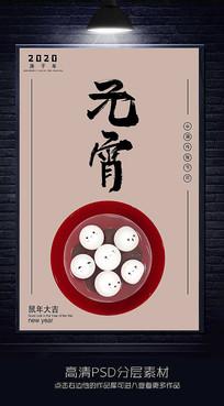 团团圆圆元宵节节日海报