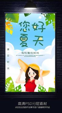 小清新创意夏天公益海报设计