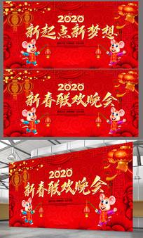 喜庆2020新春联欢晚会活动展板