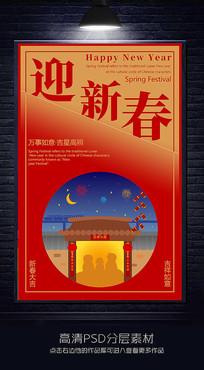 喜庆创意迎新春海报设计