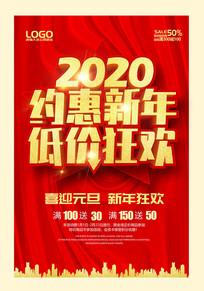 喜迎新年海报设计