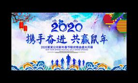 中国风2020企业公司年会背景展板