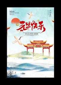 中国风2020鼠年手绘元旦新年海报