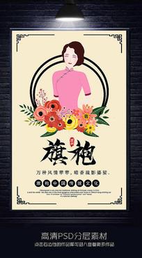 中国风旗袍公益海报设计