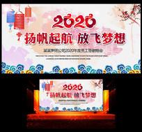 中国风鼠年年会背景板