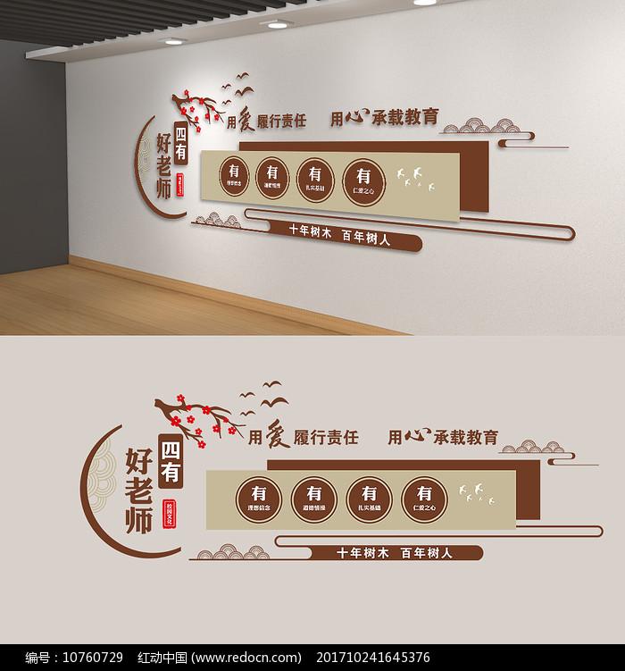 中国风四有好老师校园文化墙雕刻展板图片