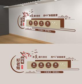 中国风四有好老师校园文化墙雕刻展板