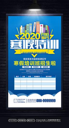 2020寒假特训寒假班招生海报