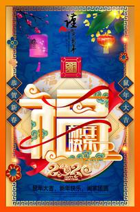 2020年鼠年大吉迎新春海报设计
