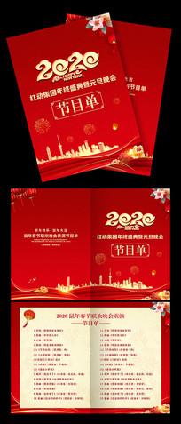 2020年鼠年新年晚会节目单封面