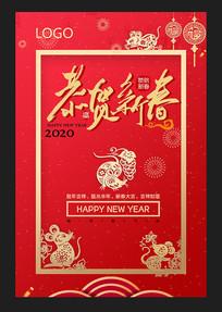 2020鼠年恭贺新春新年海报