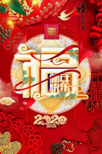2020鼠年唯美迎新春春节海报设计