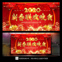 2020鼠年新春联欢晚会背景板
