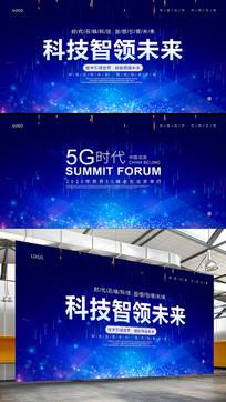 5G极速时代蓝色科技展板