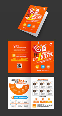 橙色背景教育行业招生宣传折页
