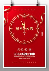 创意红色2020元旦海报设计