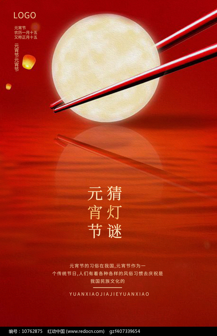 大气创意鼠年元宵节海报设计图片