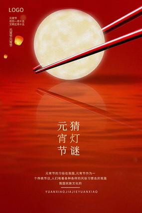 大气创意鼠年元宵节海报设计