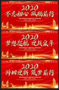 红色大气2020年企业年会背景展板