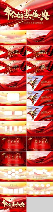 红色年终颁奖盛典PPT模板
