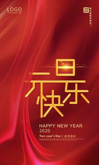红色元旦快乐宣传海报