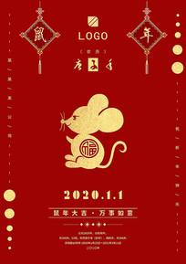 简约中国年春节2020鼠年海报设计