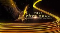 金色企业年会颁奖视频开场pr视频模板