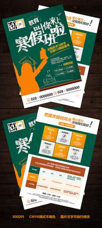 绿色创意背景寒假班招生宣传单模板