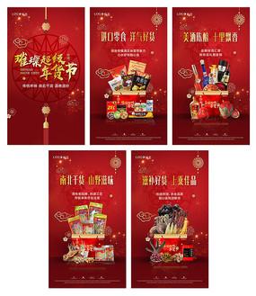 年货节活动海报设计