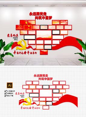 心形党员风采党员活动室党建文化墙照片墙