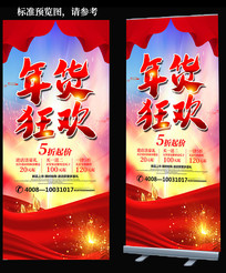 喜庆红色年货节促销活动展架
