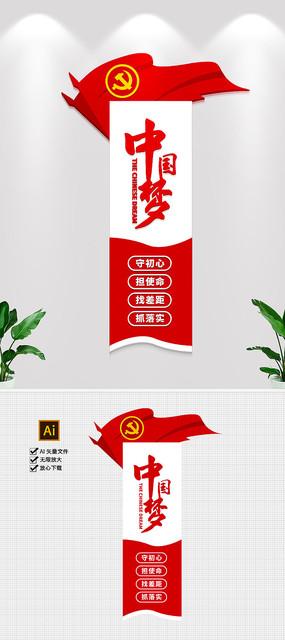 原创2020竖版中国梦复兴梦党建文化墙